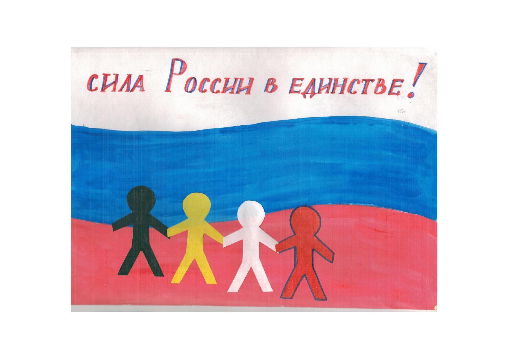 Картинки день народного единства в россии детские рисунки, днем